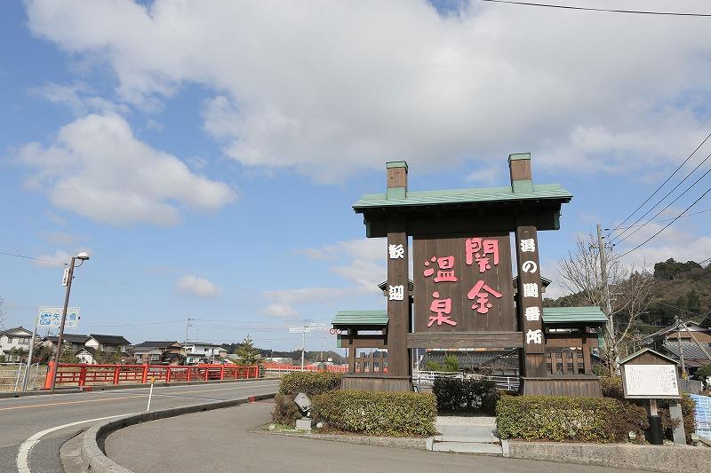 関金温泉2